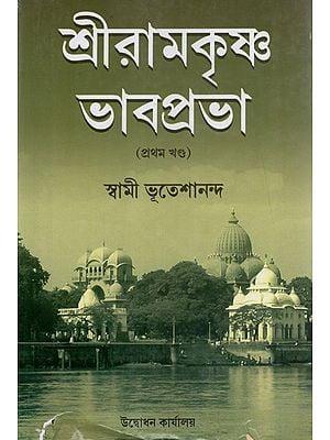 Sri Ramakrishna Bhavaprabha (Bengali)