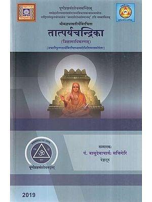 तात्पर्यचन्द्रिका (जिज्ञासाधिकरणम्)- Tatparya Chandrika (Jijnasadhikaranam)
