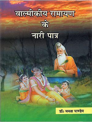 वाल्मीकीय रामायण के नारी पात्र - Female Characters of Valmiki Ramayana