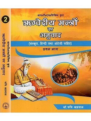 ऋग्वेदीय मन्त्रों का अनुवाद - Translation of Rigvedic Mantras