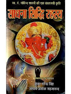 साधना सिद्धि रहस्य - Sadhana Siddhi Rahasya