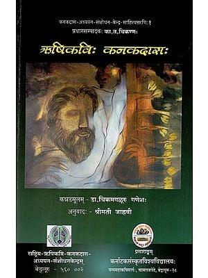 ऋषिकवि: कनकदास:- Sage Poet Kanakadas