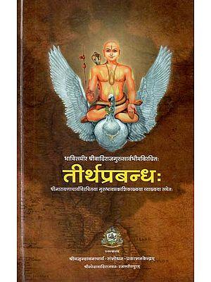 तीर्थप्रबन्ध:- Thirtha Prabandha