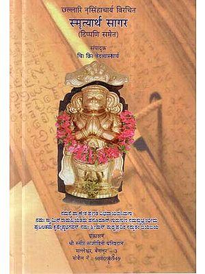 स्मृत्यार्थ सागर- Smrtyarth Sagar