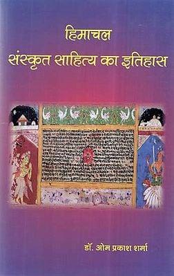 हिमाचल संस्कृत साहित्य का इतिहास- History of Himachal Sanskrit literature