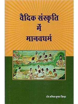 वैदिक संस्कृति में मानवधर्म - Human Religion in Vedic Culture