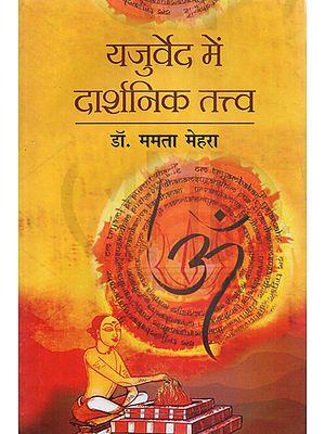 यजुर्वेद में दार्शनिक तत्त्व - Philosophical Elements in the Yajurveda