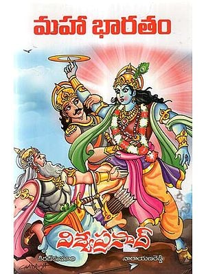 Mahabharatham (Telugu)