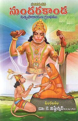 Sundarakand- Nithya Parayana Grandam (Telugu)