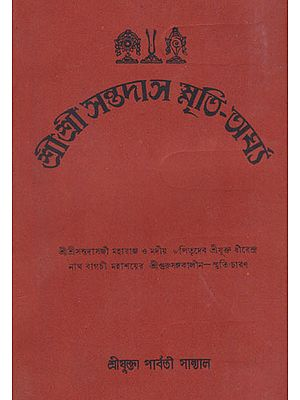 Shri Shri Santadas Smriti Argha (An Old and Rare Book in Bengali)