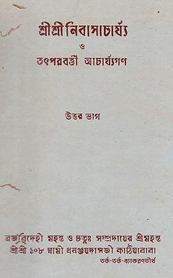 Shri Nimbark Sampradayer Acharyagan Or Tahader Upadeshavali Part V (An Old and Rare Book in Bengali)