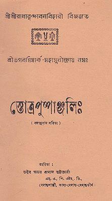 Strotpushpanjali (An Old and Rare Book in Bengali)
