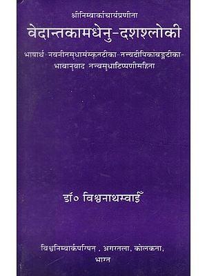 वेदान्तकामधेनु-दशश्लोकी- Vedantakamdhenu Dashslok (Bengali)