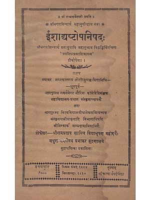 Ishadi Eight Upanishads with Commentary According to NImbarka School (An Old and Rare Book)
