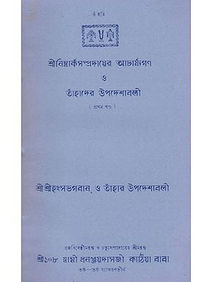 Shri Nimbark Sampradayer Acharyagan Or Tahader Upadeshavali Part I (An Old and Rare Book in Bengali)