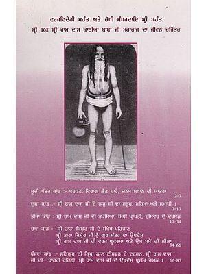 Shri 108 Shri Ram Das Kathiya Baba Ji Maharaj Da Jivan Charittar (Punjabi)