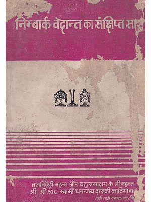निम्बार्क वेदान्त का संक्षिप्त सार- Brief Summary of Nimbark Vedanta (An Old and Rare Book)