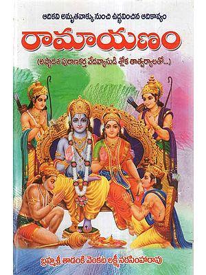 Ramayanam (Telugu)
