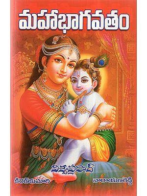 Maha Bhagavatham (Telugu)