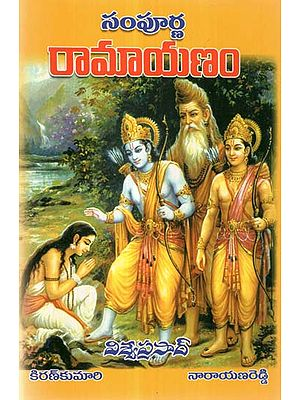 Sampoorna Ramayanam (Telugu)
