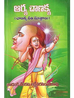 Arya Chanakya (Chanakya Neeti Sutralu In Telugu)