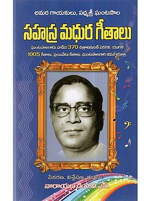 Sahasra Madhura Geethalu (Telugu)