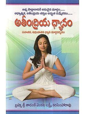 Ateendriya Dhyanam (Telugu)
