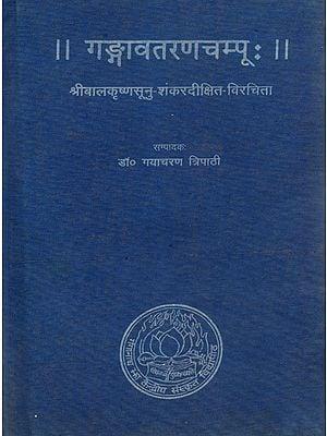 गङ्गावतरणचम्पू: - Gangavatarana Campu