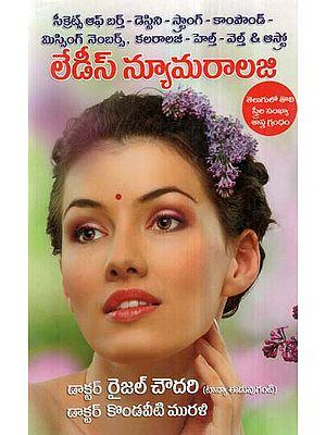 Ladies Numerology (Telugu)
