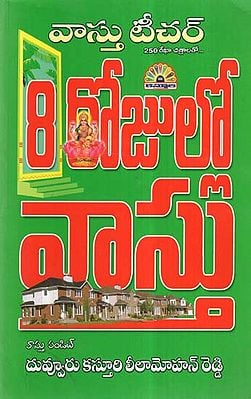 8 Rojullo Vaasthu Nerchukondi (Telugu)