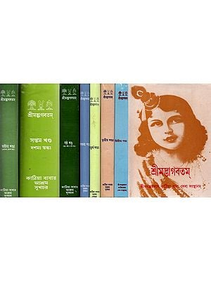 Srimad Bhagavatam (Set of Eight Volumes in Bengali)
