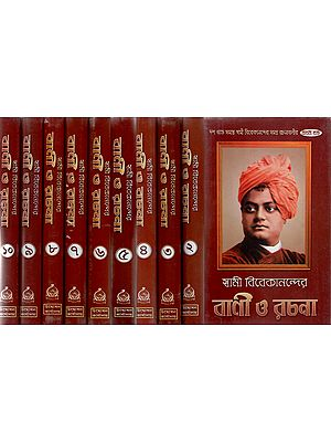 Swami Vivekanander Vani O Rachana - Bengali (Set of 10 Volumes)