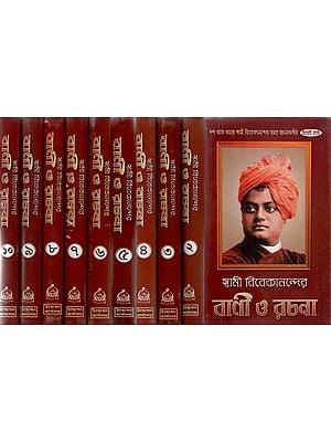 Swami Vivekanander Vani O Rachana - Bengali (Set of 10 Volumes)