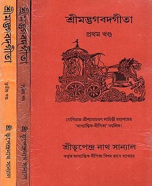Srimad Bhagavad Gita in Bengali (Set of 3 Volumes)