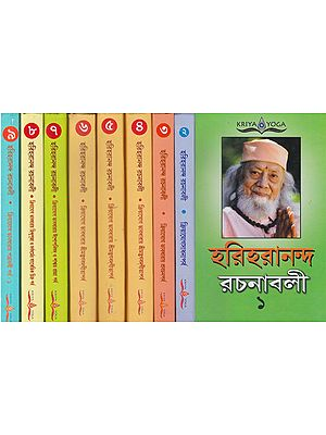 Hariharananda Rachanavali Kriya Yoga Parva (Set of 9 Volumes in Bengali)