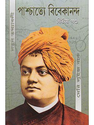 Paschatte - Vivekanand Natun Tathawali Part 2 (Bengali)