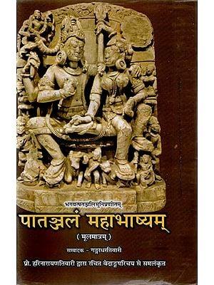 पातञ्जलं महाभाषयम् - Patanjal Mahabhashya