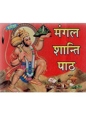 मंगल शान्ति पाठ- Mangal Shanti Path