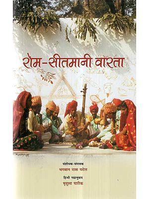 रोम - सीतामानी वारता- Folk Stories Of Rama And Sita