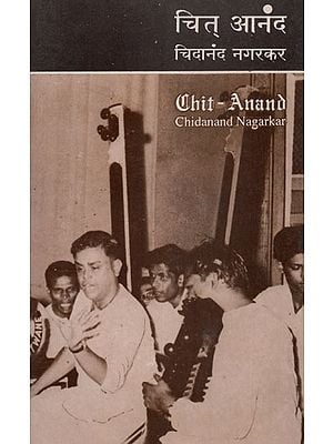 चित् आनंद  चिदानंद नगरकर - Chit - Anand- Chidanand Nagarkar  (An Old and Rare Book)