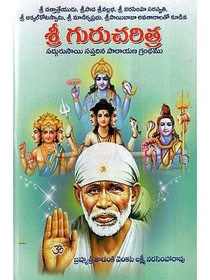 Sri Gurucharithra (Telugu)