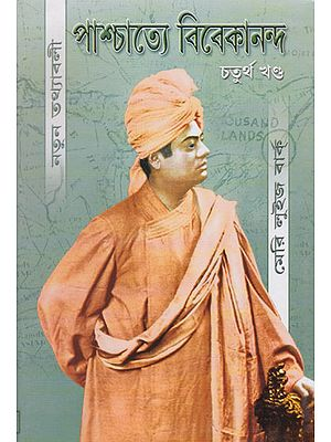 Paschatte - Vivekanand Natun Tathawali Part 4 (Bengali)