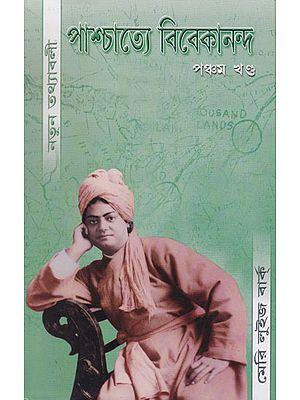 Paschatte - Vivekanand Natun Tathawali Part 5 (Bengali)