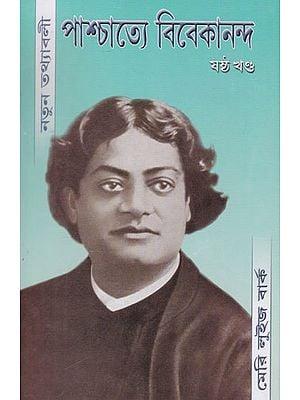 Paschatte - Vivekanand Natun Tathawali Part 6 (Bengali)
