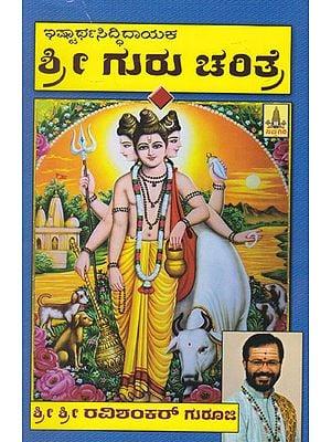 Guru Charithre (Kannada)