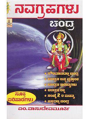 Navagrahagalu- Chandra (Kannada)