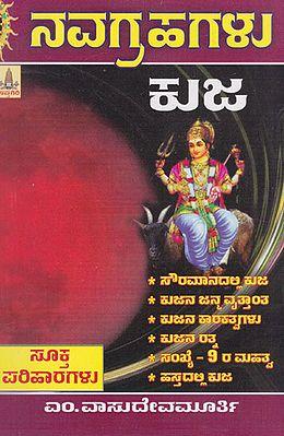Navagrahagalu- Mangala (Kannada)
