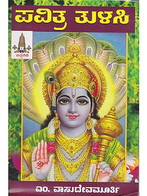 Pavitra Tulasi (Kannada)