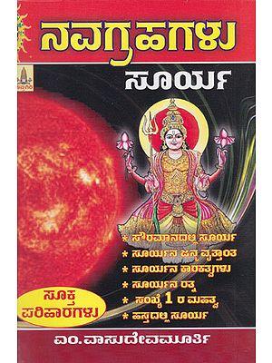 Navagrahagalu Surya (Kannada)
