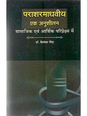 पराशरमाधवीय एक अनुशीलन (सामाजिक एवं आर्थिक परिप्रेक्ष्य में) - Parasharamadhviya An Anushilana (In Social and Economic Perspective)